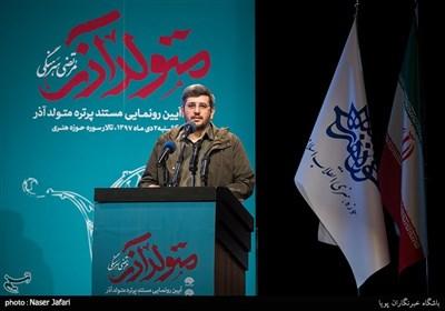 سخنرانی محسن یزدی در آیین رونمایی از مستند پرتره مرتضی سرهنگی