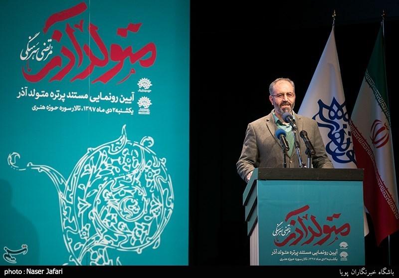 سخنرانی محسن مؤمنی شریف رئیس حوزه هنری در آیین رونمایی از مستند پرتره مرتضی سرهنگی