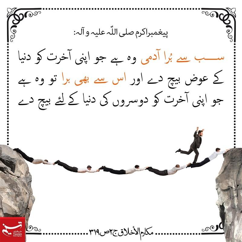 پیغمبر اکرم(ص) : سب سے بُرا آدمی وہ ہے جو اپنی آخرت کو دوسروں کی دنیا کے لئے بیچ دے
