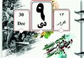 برگزاری مراسم حماسه 9 دی با سخنرانی سردار سلامی