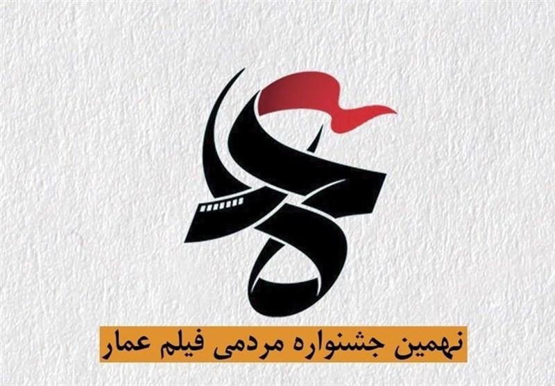 نمایشگاه عکس «جشنواره مردمی فیلم عمار» در ایستگاه مترو شهید بهشتی
