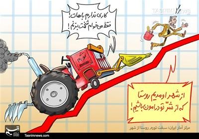 کاریکاتور/ سبقت تورم روستا از شهر!