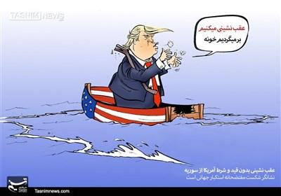 کاریکاتور/ شکست مفتضحانه ترامپ!!!