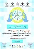 برگزاری نمایشگاه دستاوردهای پژوهش، فناوری و فنبازار