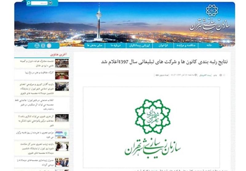 طبق ارزیابی سال 97 سازمان زیبا سازی شهر تهران، برترین کانون تبلیغاتی براساس امتیاز اعلام شد