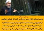 فتوتیتر| روحانی: دولت خدمات را گران به مردم ارائه میکند
