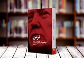 انتشار ترجمه دیگری از کتاب باب وودوارد با عنوان «ترس»