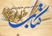 سومین جشنواره استانی کتاب خراسان جنوبی خردادماه برگزار میشود