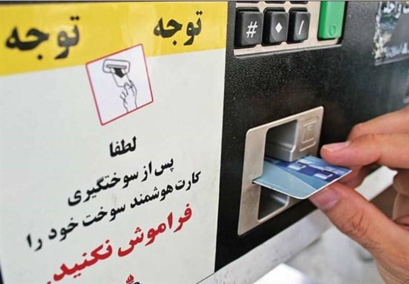 دلایل عدم موفقیت در الزام استفاده از کارت سوخت شخصی از زبان مردم/ تنها 5 تا 6 درصد به توصیه دولت عمل کردند