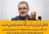 فتوتیتر| زاکانی: تقابل ایران و آمریکا تمام نشدنی است