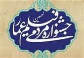 200 فیلم کوتاه از جشنواره مردمی عمار در همدان اکران شد