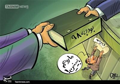 کاریکاتور/ جای خالی اقشار ضعیف در بودجه!