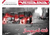 فتنه تحریمساز در خط حزبالله 165 + لینک دریافت