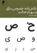 """کتاب """"دانشنامه خصوصیسازی و سهام عدالت"""" منتشر شد"""