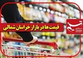 قیمت گوشت٬ مرغ و برخی دیگر از اقلام در بازار بجنورد شنبه 2 شهریورماه + جدول