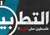 تشکیل جنبش مقاومت در برابر صهیونیسم در مصر