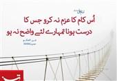 امام علی(ع) : اُس کام کا عزم نہ کرو جس کا درست ہونا تمہارے لئے واضح نہ ہو