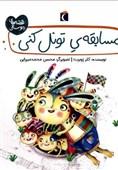 فروش رایت یک کتاب کودک ایرانی به انتشارات نار ترکیه