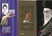 سه کتاب درباره نقش رهبر انقلاب و مهار فتنه 88