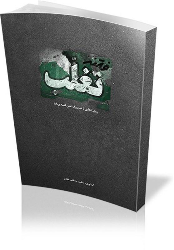 خرید کتاب فتنه تغلب دکتر مصطفی غفاری