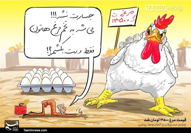 کاریکاتور/ چشم مسئولان و اتحادیهها روشن!!!