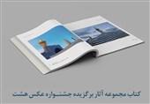 مجموعه آثار برگزیده جشنواره عکس «هشت» منتشر شد