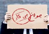 فارغالتحصیلان دانشگاهی بین آمار بیکاران زنجانی رنگ باختهاند