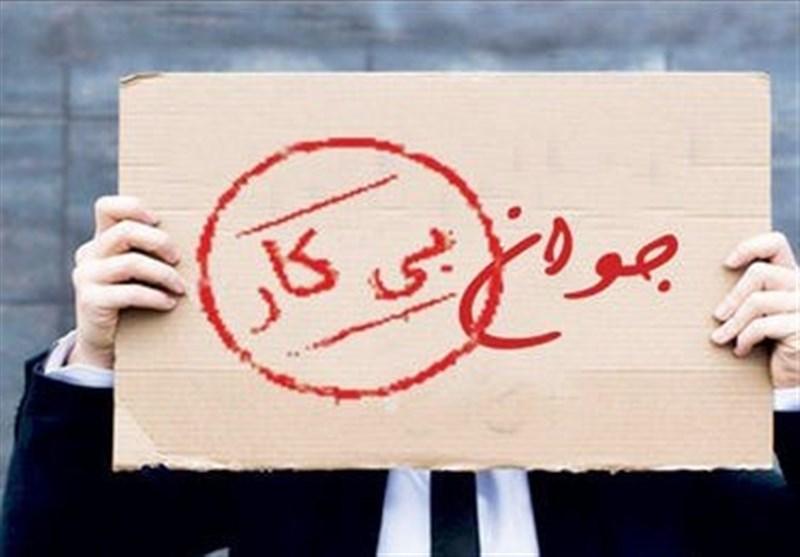 معاون مرکز آمار: 53درصد بیکاران کشور جوان هستند؛ تحت فشار هیچ مسئولی نیستیم