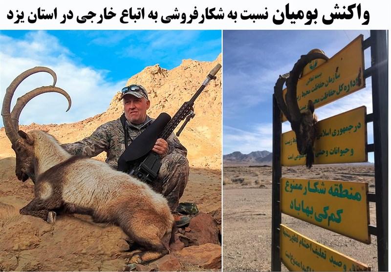 دهنکجی شکارچیان محلی به شکارفروشی در قرقهای یزد