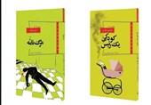 """انتشار دو داستان از """"سارتر"""" و """"لُوه"""""""