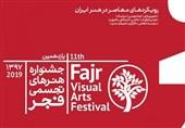 اسامی گالریهای شرکتکننده در یازدهمین جشنواره تجسمی فجر اعلام شد
