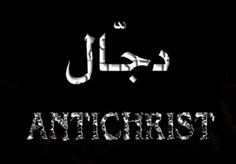 نابودی دجال توسط عیسی(ع) در آموزههای اسلام و مسیحیت