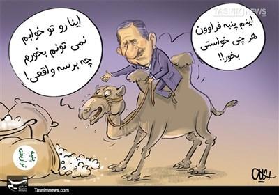 کاریکاتور/ شتر در خواب نخورد پنبه تراریخته!!!
