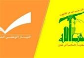تاکید حزب الله و جریان ملی آزاد لبنان بر پیوند و رابطه مستحکم
