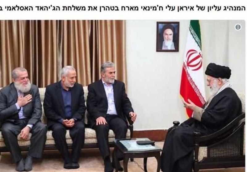 بازتاب دیدار رهبران جهاد اسلامی فلسطین با رهبر معظم انقلاب در رسانههای صهیونیستی