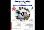 فراخوان چهارمین «جشنواره ملی عکس آب» منتشر شد