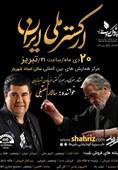 ارکستر ملی وسالار عقیلی در تبریز به صحنه میروند