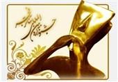 برگزاری جشنواره بینالمللی تئاتر فجر به میزبانی چهارمحال و بختیاری