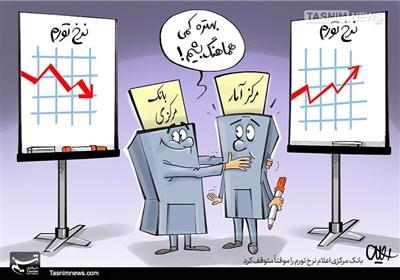کاریکاتور/ توقف موقت اعلام نرخ تورم!!!
