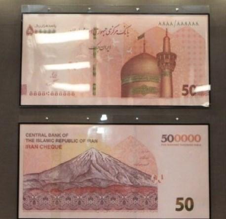 بانک مرکزی , عبدالناصر همتی | همتی , اصلاح واحد پول ملی | حذف چهار صفر , مجلس شورای اسلامی ایران ,