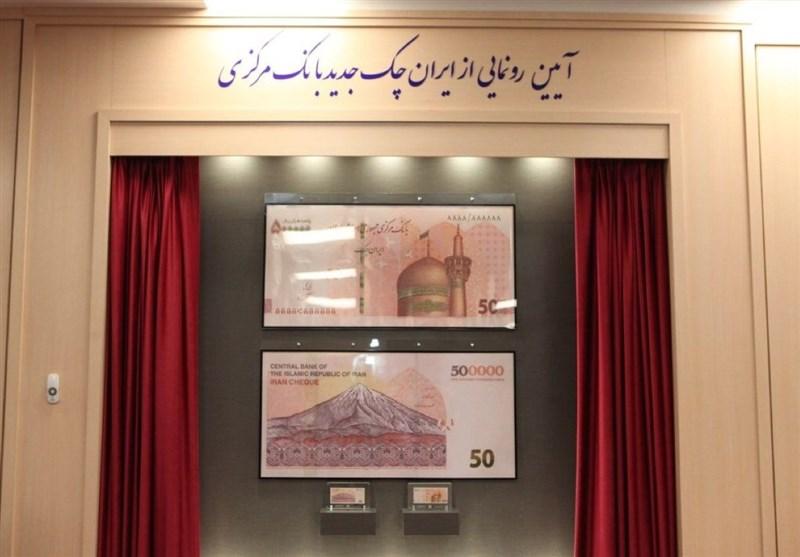 اطلاعیه بانک مرکزی در مورد بارگذاری ایرانچک جدید در خودپردازها