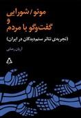 """کتاب """"مونو/شورایی و گفتگو با مردم"""" منتشر شد"""