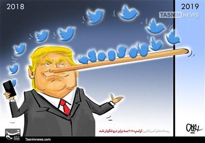 کاریکاتور/ ترامپ 2018 سهبرابر دروغگوترشد