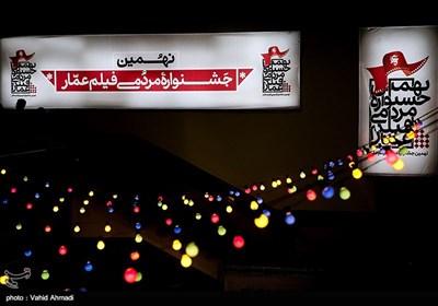 نهمین جشنواره مردمی عمار