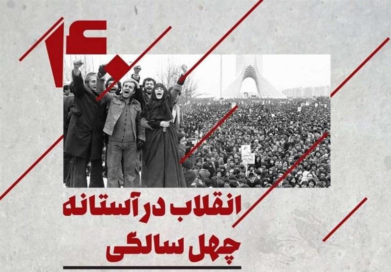 چهلسال با جامجم| انقلاب، صداوسیما را به کجا رساند؟