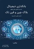 کتاب بانکداری دیجیتال منتشر شد