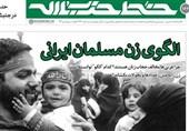 الگوی زن مسلمان ایرانی درخط حزبالله 166 + لینک دریافت