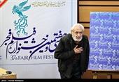 نشست خبری اعلام اسامی فیلمهای سیوهفتمین جشنواره فیلم فجر