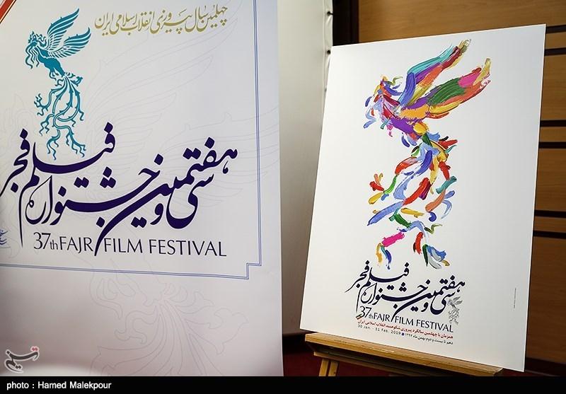 جشنواره فجر مشهد