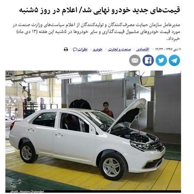 معاون وزیر صنعت: افزایش قیمت خودرو از طرف شرکتهای تولیدکننده نبود